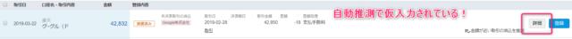 Googleアドセンス収益の帳簿入力。副業リーマン個人事業主の備忘録。