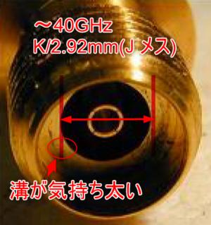 【高周波】周波数とコネクタ対応の違いを画像付きで詳しく解説!
