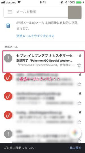 【ポケモンGO】セブンスペシャルウィークエンド応募!参加券入手方法や注意点まとめ!