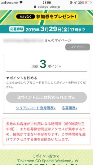 【ポケモンGO】伊藤園に応募したよ!スペシャルウィークエンド参加券入手方法まとめ!