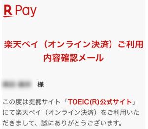 TOEICを楽天ペイで支払ったよ!ポイントで受験料をお得に安く!