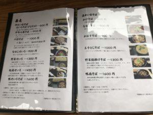 大分のカフェ風そば屋さん「ゆふそら」で鴨南そばとガレットたらふく食べてきた!
