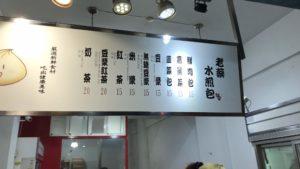 西門町の激ウマ台湾B級グルメ「老蔡水煎包」で肉まん夜ご飯したよ!