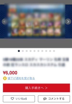 ゲームトレードでFGOアカウント売買してみた【課金するよりお得】