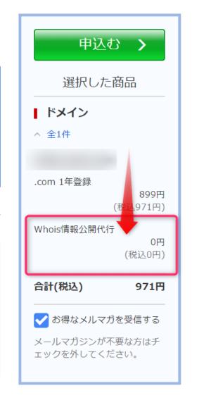 お名前.comでWhois情報公開代行にチェックがない時の対処【覚書】