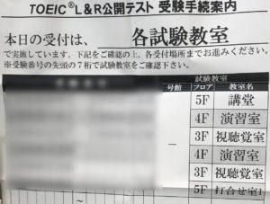 【受験記】第240回TOEIC L&Rテスト受けてきた感想と手応え。
