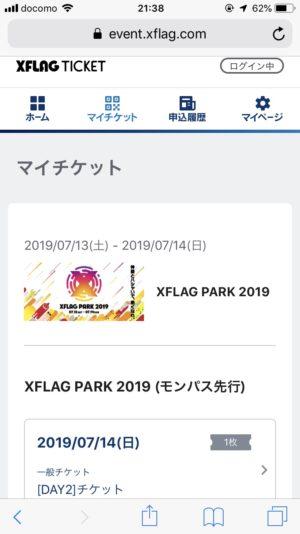 【モンスト】引退してるけどXFLAG PARK 2019に参戦します。