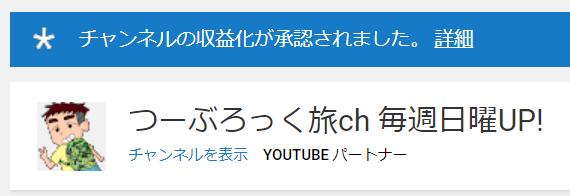 YouTube収益化完了!無事にパートナー承認されたまとめ!一括収益化やスパチャ設定解説。