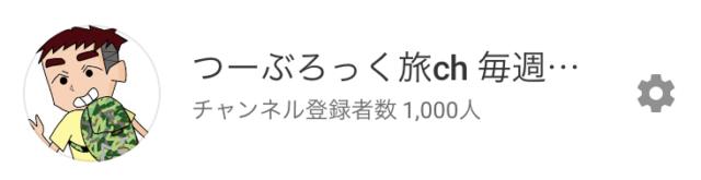 旅行系YouTubeチャンネル登録者数1000人達成!こんな自分でも達成できた方法