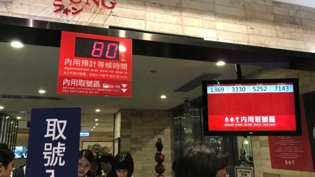 【待ち時間0分】母との台北旅行で鼎泰豊!予約が一番!