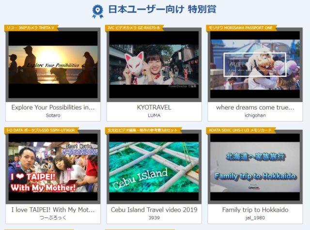 I Love Travel 2019ビデオコンテストで日本ユーザ向け特別賞をいただいた話。
