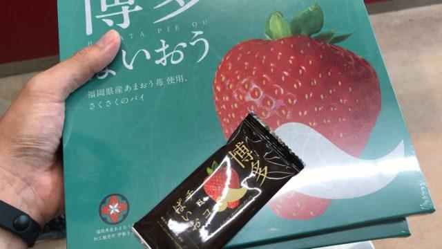 福岡の「伊都きんぐ」本店でどらきんぐエースや博多あまびを食べてみたら絶品だった。