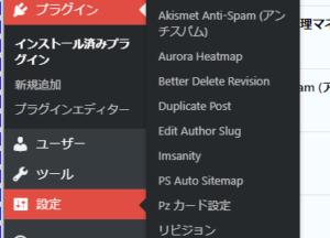 無料でヒートマップ確認できるプラグイン「Aurora Heatmap」を導入した。