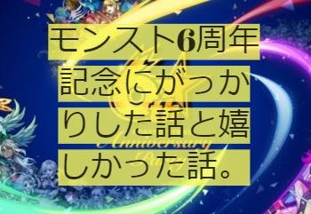 6 炎上 モンスト 周年
