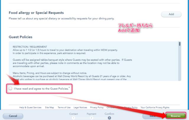 【WDW】My Disney Experienceでジングルベルジングルバムを予約する方法解説。