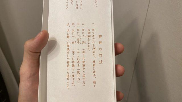 明治神宮で特別神符(3000円)を購入して仕事の安全祈願しました。