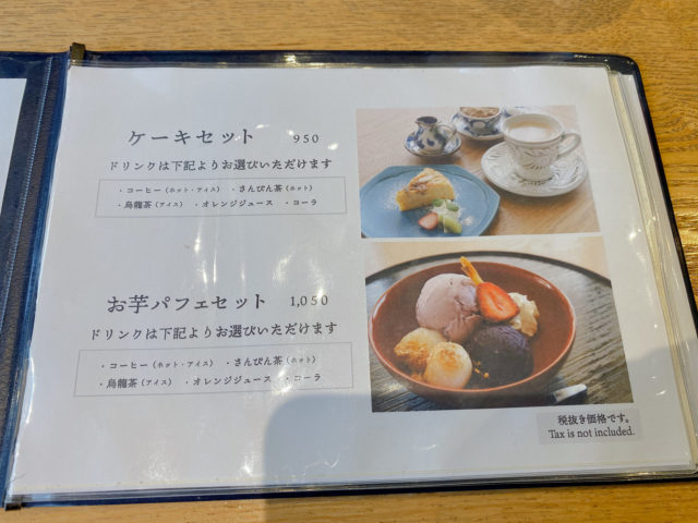 ぶくぶく茶(1000円)を初体験!やちむん通りカフェ「うちなー茶屋」。