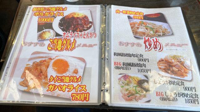 東京厨房千駄ヶ谷店でコスパ最高ランチ!B級グルメがたまらない!
