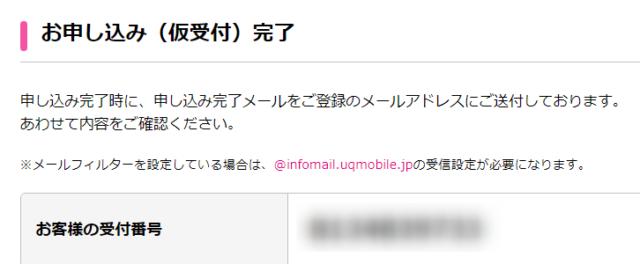 LINEモバイルからUQ mobileに乗り換えレポ!めっちゃ大満足!