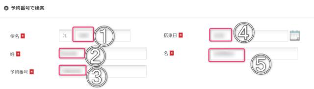 JAL、ジェットスターコードシェア便は座席指定できないという話【覚書】