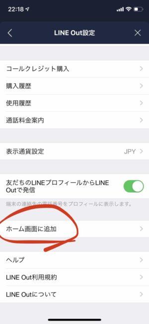 【電話代節約】LINE Outで安くしてます。固定3円/携帯14円。