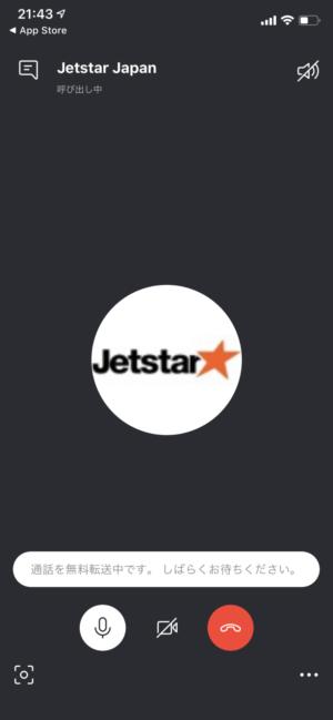 ジェットスターへの問い合わせを無料電話Skypeでやる方法!