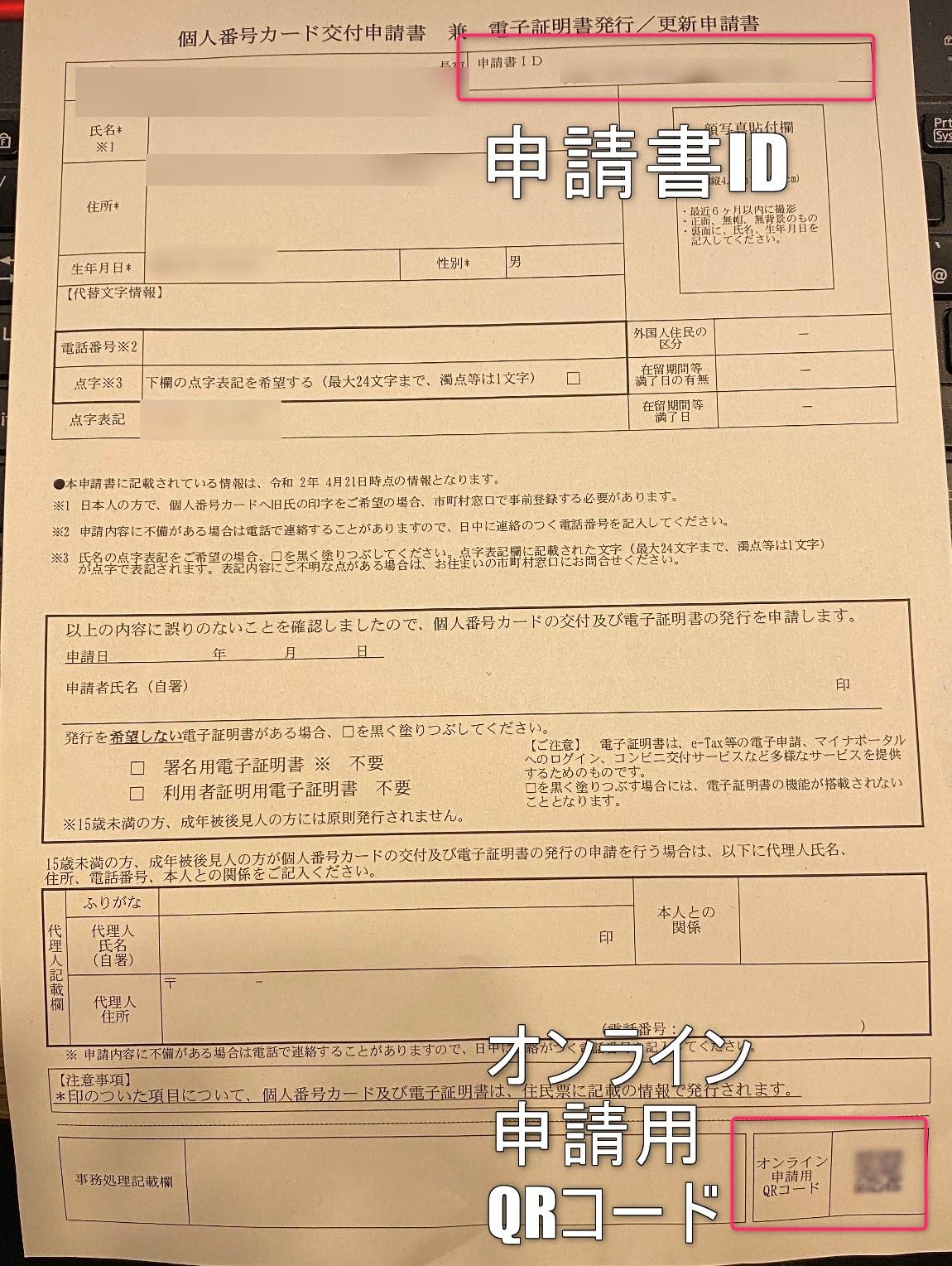記載 に id 書 書 交付 の 申請 申請