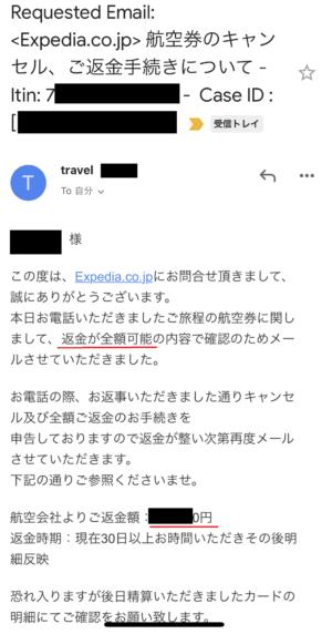 72時間外のエクスペディア予約航空券を全額返金キャンセルする方法。