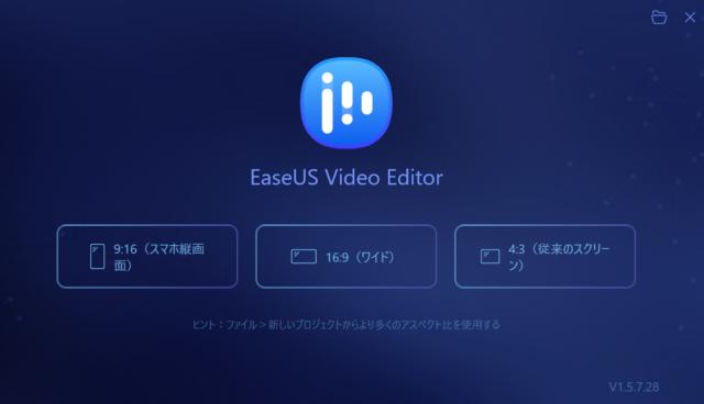 動画編集ソフト「EaseUS Video Editor」良いも悪いも使い心地レビュー!