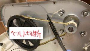 ホームベーカリーの羽根が回らないから修理した。完全解説!