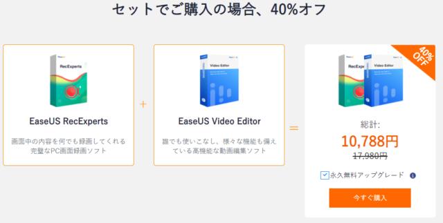 PC画面録画ソフト「EaseUS RecExperts」超辛口レビュー。ゲーム実況YouTuberや解説動画におすすめしたい。