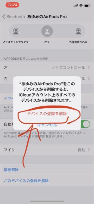 AirpodsProの片方を無くした時の対処法→メルカリより公式Appleを選んだ。