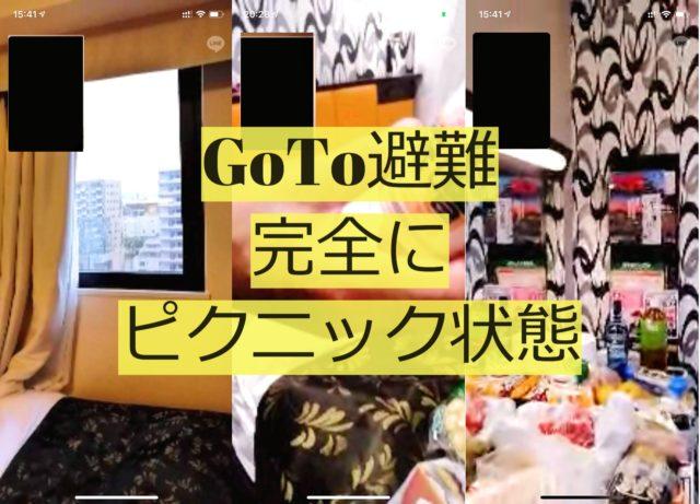 台風10号直撃。両親をGoToトラベルでホテル避難させた話。本人たちは旅行気分。