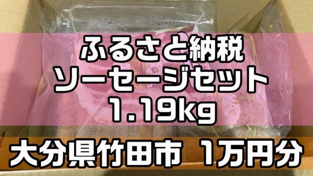 【1万円寄付】ふるさと納税 返礼品「ソーセージセット1.19kg」届いたよ!