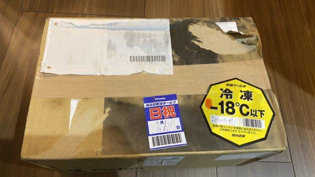 ふるさと納税レビュー福岡県築上町:ジョイフルハンバーグ3種16個入1万円