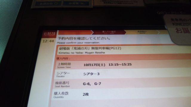 【ネタバレ】映画「鬼滅の刃 無限列車編」感想とLisa/炎の歌詞考察。