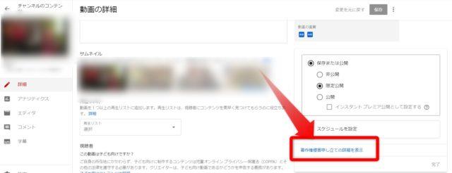YouTube動画が虚偽の著作権侵害で通報されたので戦ってみた。