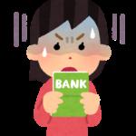 【本・感想】バフェット太郎「バカでも稼げる米国株高配当投資」を読んで