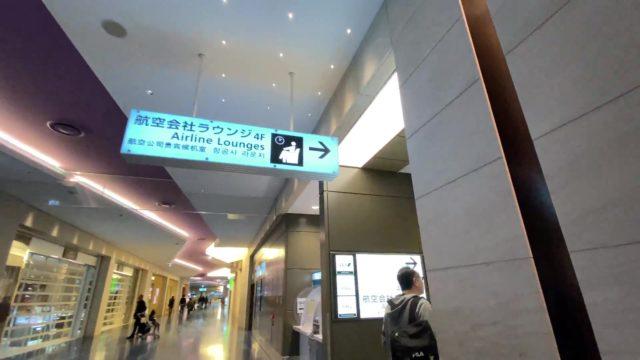 WDW旅行記 羽田空港 ラウンジ プレミアムエコノミー