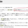 YouTube 著作権の申立