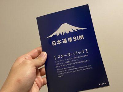 日本通信 NT-ST-P