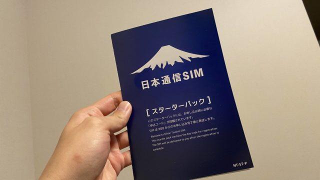 足並揃った!UQモバイルを継続。両親は日本通信へ乗換。スターターパックNT-ST-Pメリット紹介。
