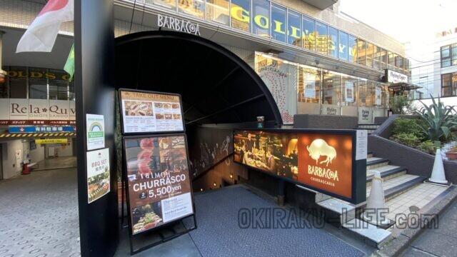 バルバッコア シュラスコ 青山本店