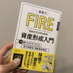 FIRE 三菱 穂高唯希