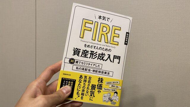【スルメ本】「FIREをめざす人のための資産形成入門」を読んで。著・穂高唯希(三菱リーマン様)