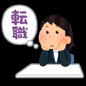 【転職実体験談】転職先では謙虚・誠実・仲間づくりがマジで大事!