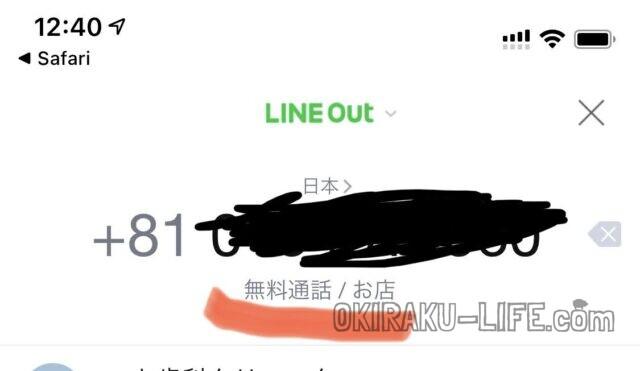 LINE OUT 格安SIM 通話料