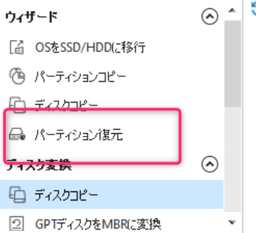 minitools partition wizard HDD 復旧 パーティション 論理破壊