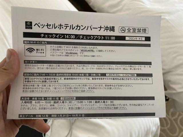 【部屋・Wi-Fi・大浴場編】ベッセルホテルカンパーナ沖縄宿泊レポ。