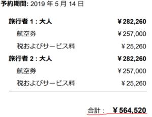 WDW 旅費